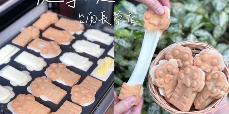【台南美食-北區】 新店報報!!!超可愛的虎掌燒台南也有分店了《台南長榮店 x 虎掌燒》每日限量200顆售完為止 |台南雞蛋糕| |台南下午茶|