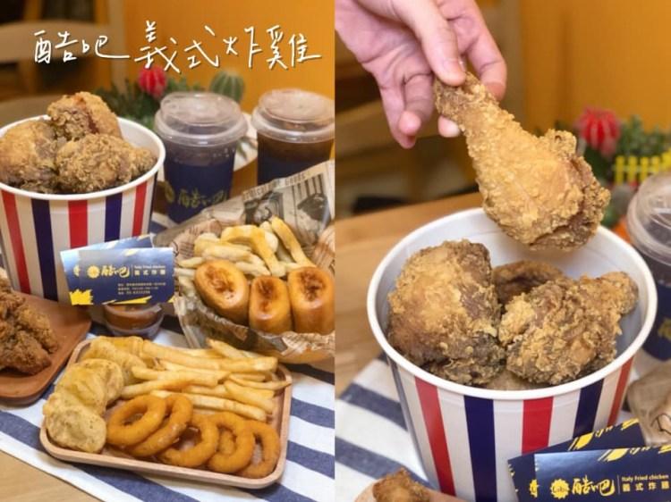 【雲林美食】新店報報!!!現點現炸的超爆汁炸雞《酷吧義式炸雞》|虎尾美食| |雲林炸雞|