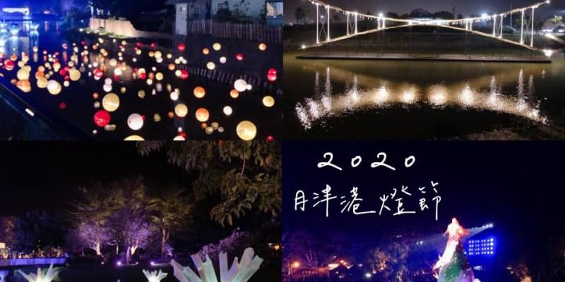 【台南景點】新年走春就到台南鹽水《2020月津港燈節》海市蜃樓為主題既浪漫又夢幻 |IG打卡| |台南燈會| |鹽水燈會| |親子旅遊| |交通資訊|