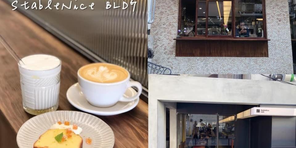 【台南美食-中西區】新店報報!!!試營運期間就人氣爆棚的高質感咖啡店《StableNice BLDG.》|IG打卡| |南寧街美食| |台南咖啡店| |台南早午餐|