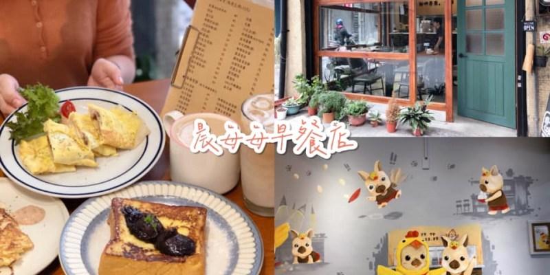【台南美食-東區】五妃街每每雞蛋糕開早餐店了!!!溫馨可愛舒適的美味早餐《晨每每早餐店》 |台南早餐| |早午餐推薦| |東區美食|