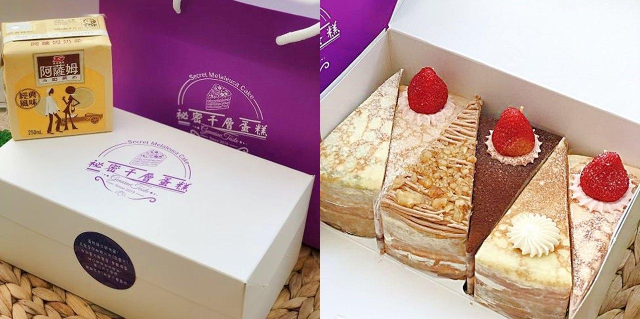 【台南美食】不用加入社團也可以吃得到!!!《秘密千層蛋糕》網路知名千層蛋糕原始的製作人從幕後走到幕前 |台南千層蛋糕| |台南甜點| |千層蛋糕|