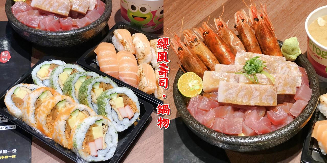 【台南美食】外帶壽司餐盒只要100元起《纓風鍋物-安平店》還送鮮魚味噌湯好划算 |台南餐廳| |台南丼飯| |安平美食|