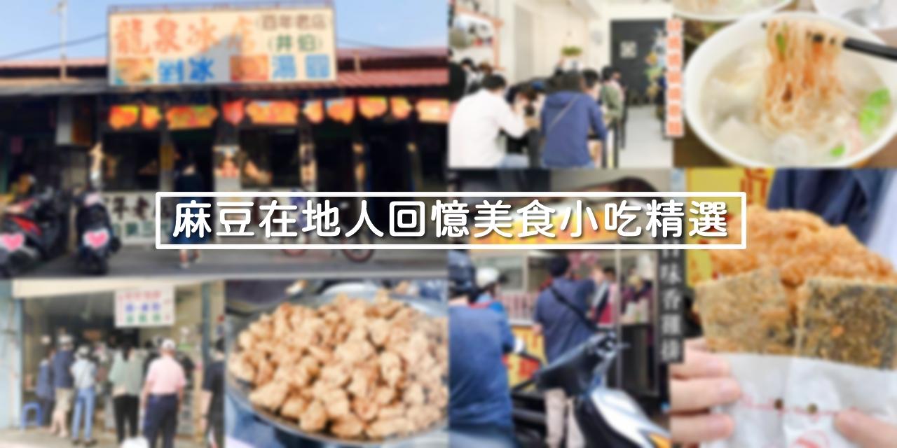 【台南美食】來到麻豆必吃!!!麻豆在地人回憶美食小吃精選 |排隊美食| |麻豆小吃| |麻豆美食|– 持續增加中!!! (05/18更新)
