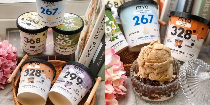 【全台美食】歐麥尬!!!超低卡冰淇淋吃起來《FITYO低卡優格冰淇淋》減肥中也能嘗鮮~ |IG打卡| |宅配美食| |低卡冰淇淋|