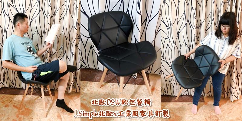 【家具分享】J.Simple北歐x工業風家具訂製《北歐DSW軟包餐椅》讓你的家更有質感