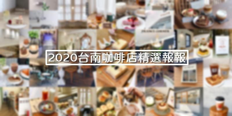 【台南美食】IG熱門打卡點,2020台南咖啡店精選報報!!!|排隊美食| |台南咖啡店| |台南甜點|– 持續增加中!!! (07/19更新)