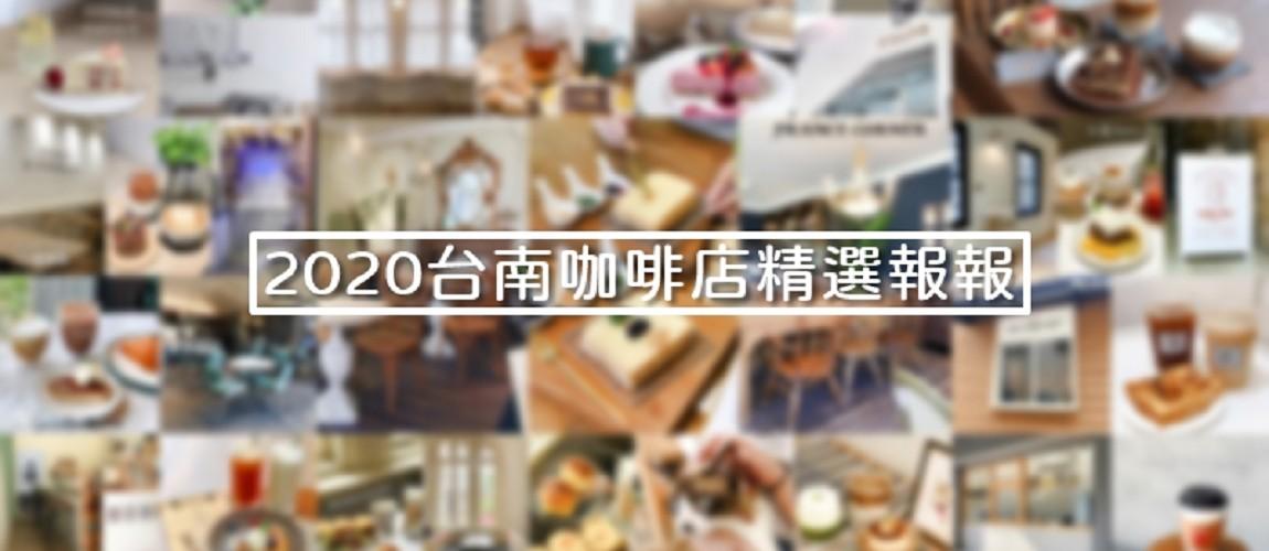 《2020台南咖啡店精選報報》