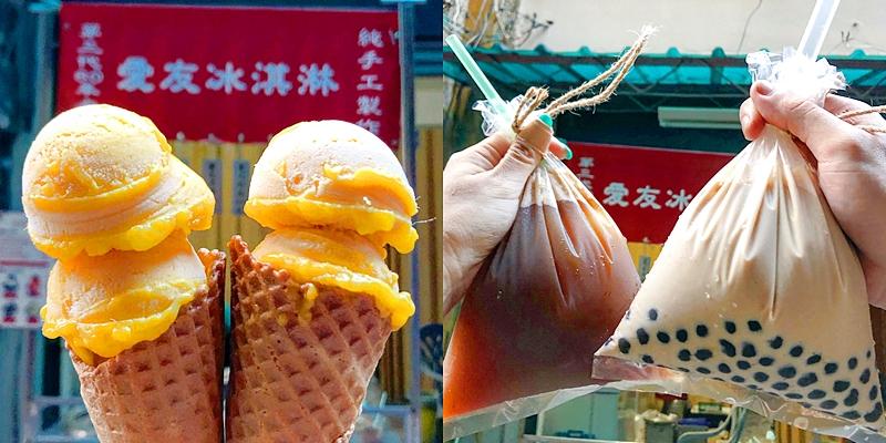 【台南美食】一週只賣兩天~傳承自台南阿公的好手藝!!!古早時代的叭噗芋冰在這裡《愛友冰淇淋》還有袋裝粉圓奶茶!!! 巷弄美食   台南冰品 