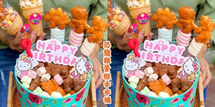 【台南美食】史上最潮!!!恐龍雞蛋糕乖乖桶《柯吉Bar鮮奶手作雞蛋糕》造型最多的雞蛋糕 |台南雞蛋糕| |安平美食| |台南攤車| |台南小吃|