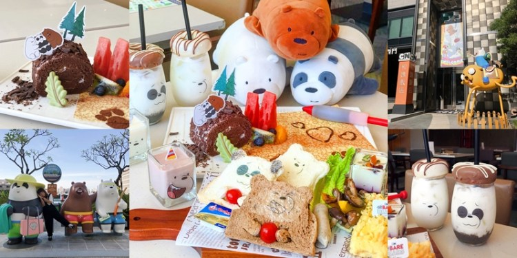 【台南美食】期間限定!!!超萌「熊熊遇見你」午茶時光《HOTEL COZZI 和逸飯店•台南西門館》 |台南飯店| |台南下午茶| |新光三越|