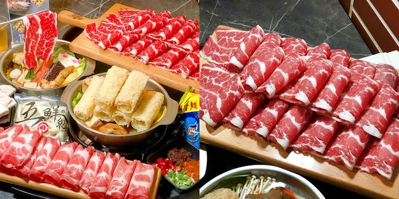 【雲林美食】超值大份量原塊現切肉盤在這裡《五鮮級平價鍋物》白飯、飲料吧、冰沙等自助區皆吃到飽 |雲林美食| |平價火鍋|