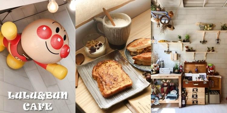 【台南美食】濃郁鄉村老宅風早午餐,超人氣麵包店LuLu&Bun有二店囉!!!《LULU&BUN CAFE》 |東區美食| |台南早午餐| |台南麵包|
