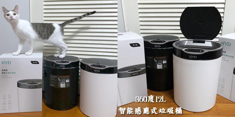 【生活小物分享】極美型時尚的垃圾桶《HYD 360度12L智能感應式垃圾桶》來提升你的居家品質吧!!!  文末折扣碼 