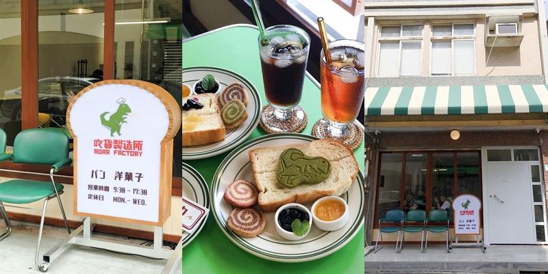 【台南美食】可愛的日式小店,早餐時間點飲品就送烤吐司!!!《吃貨製造所 Roar Factory》 |台南早餐| |甜點下午茶| |台南早午餐|