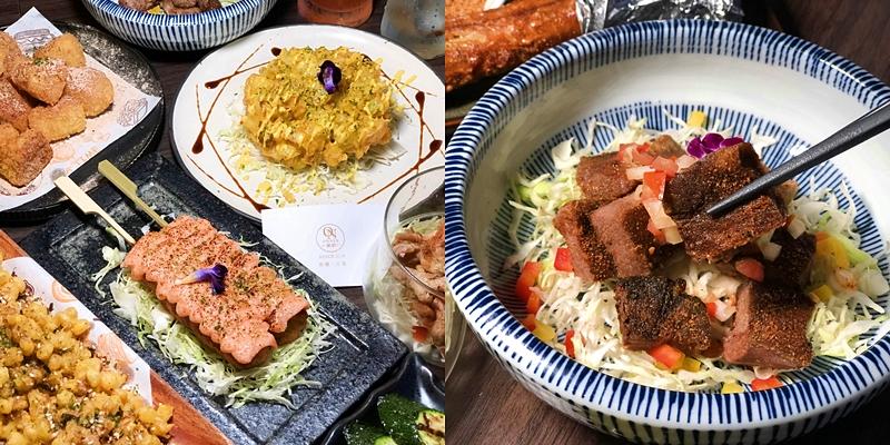 【台南美食】創意十足的美味串燒,青蘋果也可以拿來炸你吃過沒《歐納 串燒.洋食》 台南消夜   台南串燒   東區美食 