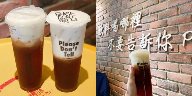 【台南美食】麻豆最潮飲料店《Please Don't Tell》奶蓋系列必喝 |麻豆美食| |麻豆飲品| |手搖飲|
