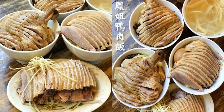【台南美食】稱霸全台南的超猛超狂鴨腿飯,這個刀功了得!!!《鳳姐鴨肉飯》還有隱藏版片鴨飯必點 |台南小吃| |台南晚餐| |民族路美食|