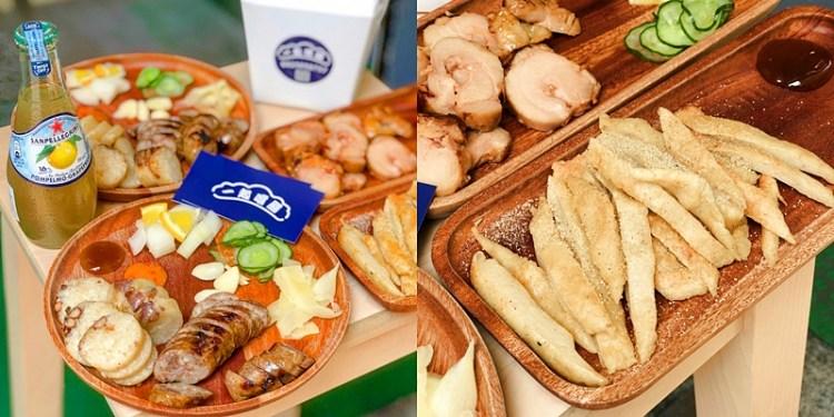 【台南美食】飄香40年的美味手作香腸、花生糯米腸,新店面好文青好時尚《一起嚐腸》 |台南下午茶| |萬昌街美食|