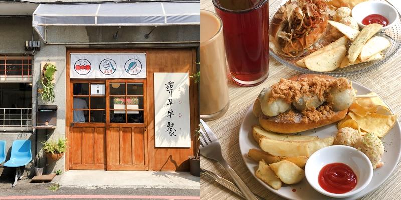 【台南美食】五妃街超人氣日式風格早餐三店《尋早早餐 裕豐店》試營運囉! |台南早午餐| |東區美食| |網美景點|