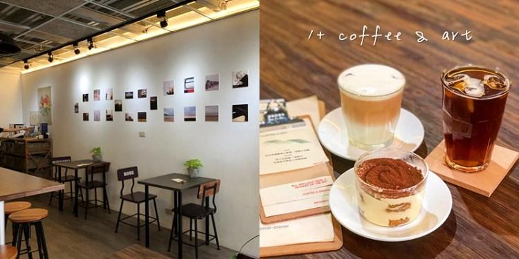 【台南美食】酒香濃厚的大人味提拉米蘇伴你度過美好的午後《一家咖啡 1+ Coffee & Art》 |台南甜點| |下午茶推薦|