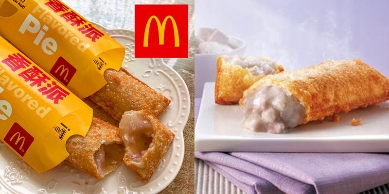 【全台美食】麥當勞超人氣「香芋派」強勢回歸!!!芋頭控還不來吃爆~~~ |麥當勞美食| |蘋果派|