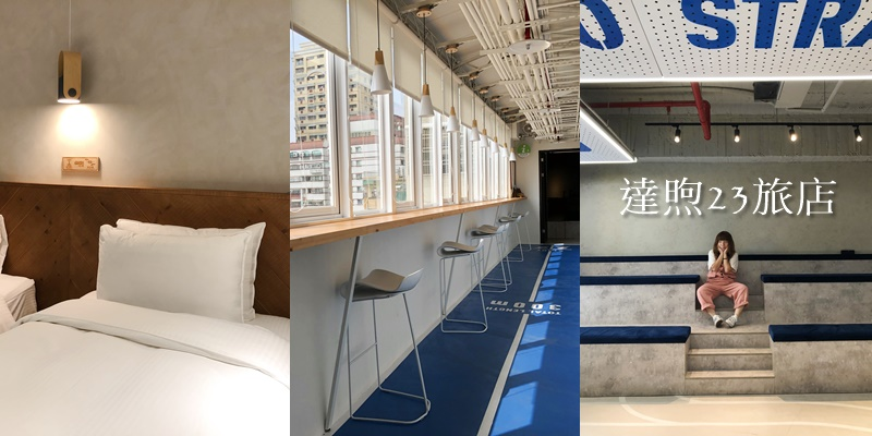【台南住宿】繽紛運動風的創意設計旅店每個角落都超好拍《達煦23旅店》鄰近河樂廣場、中正商圈 |台南旅店| |台南景點|