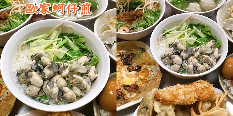 【台南美食】來到安平必吃!!!傳承三代的好味道《歐家蚵仔煎》|安平美食| |安平老街| |台南小吃|