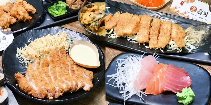 【台南美食】跟臉一樣大的平價炸豬排定食!!!白飯、湯品還可免費續好佛心《金壽司》 |金華路美食| |日式料理| |平價美食|