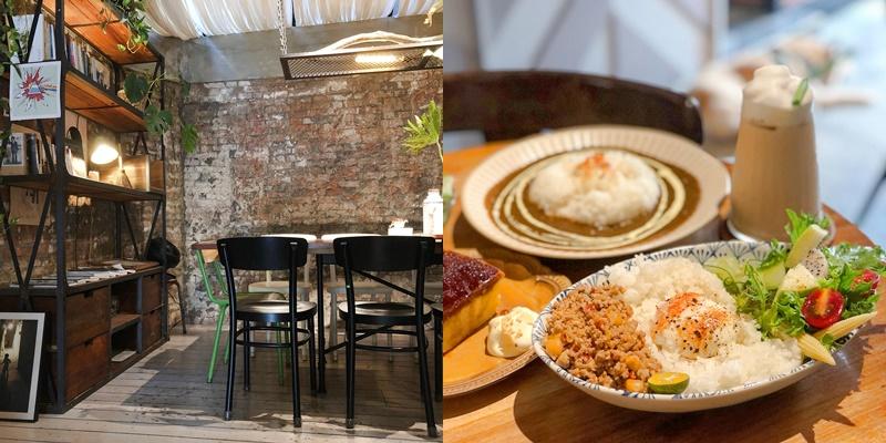 【台南美食】赤崁樓周邊老宅風的美味咖哩飯《果核抵家 Maison the Core》|中西區美食| |台南咖啡店| |赤崁樓周邊美食|