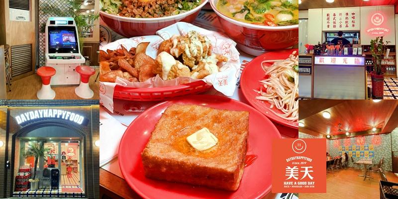 【台北美食】西多士好吃得不得了~~~結合泰、韓、港的茶餐廳也太酷!!!《美天餐室 Day Day Happy Food》 |捷運雙連站| |中山區美食| |港式茶餐廳|