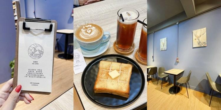 【台南美食】拉花拿鐵不用百元就能喝到,光華中學旁的平價咖啡店《涅咖啡NIE Coffee》|台南咖啡店| |東區咖啡| |台南美食|