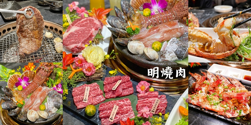 【高雄美食】網友激推!!!燒肉店竟然還有現撈的生猛海鮮!!!《明燒肉》情人節約會就來這裡  前金區美食   高雄燒肉   IG打卡 