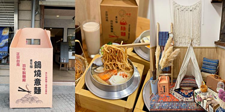 【台南美食】來台南就是要吃鍋燒意麵啊!台南百年製麵廠實體店面《食在福鍋燒意麵》 海安路美食   台南鍋燒意麵 