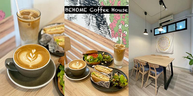 【台南美食】開幕限定吐司+1元就送一杯義式咖啡!《BEHOME Coffee House》 |台南早午餐| |台南咖啡|