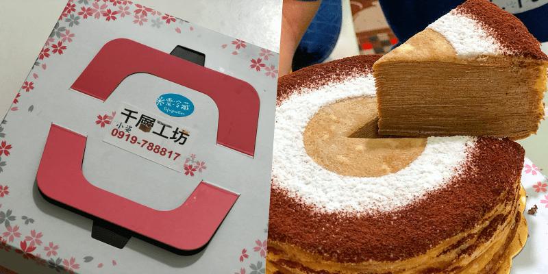 【台南美食】網友推薦的隱藏版千層蛋糕!母親節蛋糕就決定是你了~《千層工坊》|台南千層| |台南甜點| |千層推薦|