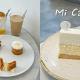 【台南美食】開業三年依舊人氣爆棚的實驗千層《Mi Cazuela 移動的鍋子》|中西區美食| |台南咖啡| |台南甜點店|