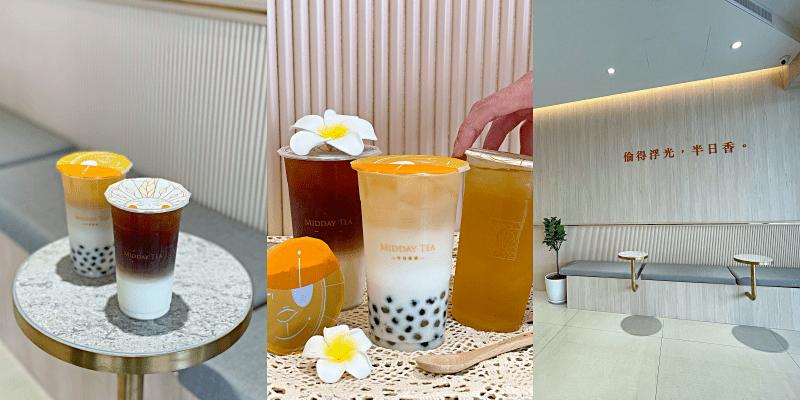 【台南美食】開幕慶買一送一好划算,高質感飲料店在東區《午日茶香 Midday Tea》 |東區美食| |台南飲料| |新店快報|