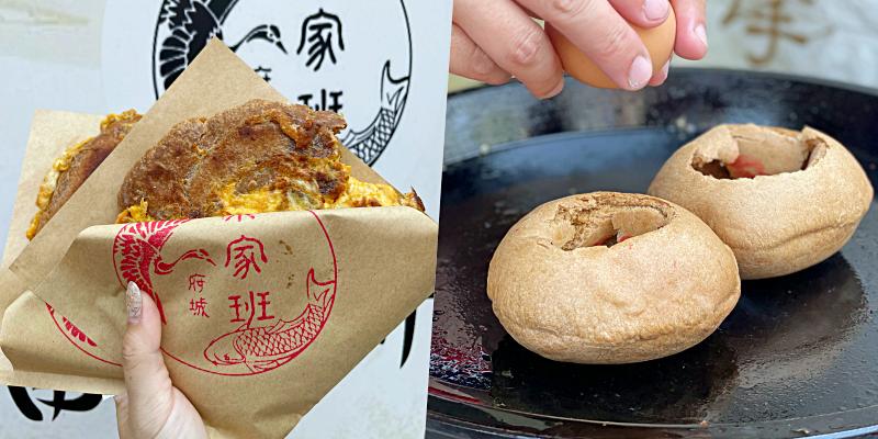 【台南美食】台南傳統好滋味!「月內餅」加起司創意新吃法《榮家班》 |中西區美食| |台南小吃| |台南甜點|