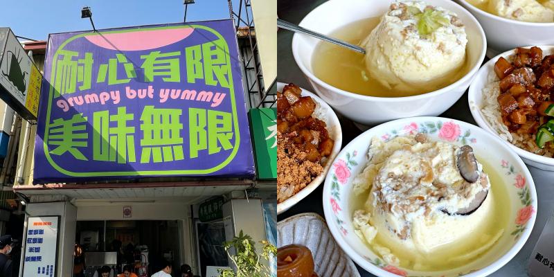 【台南美食】要有耐心才能來吃?!台南也有美味蒸蛋湯!《耐心有限公司》  中西區美食   友愛街美食   台南小吃 