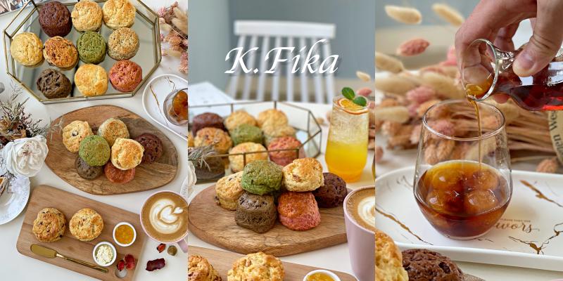 【台南美食】隱藏版秒殺級的美味英式司康在這裡《啡卡咖啡K.Fika》南科工程師圈團購最愛 |台南咖啡店| |台南司康| |山上區美食|