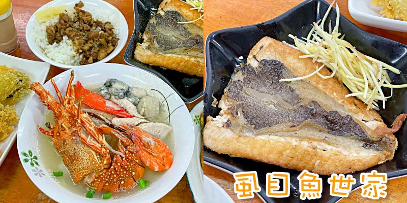 【台南美食】龍蝦海鮮粥也太補!!!來台南就要品嘗道地的《台南虱目魚世家》 |台南小吃| |安南區美食|
