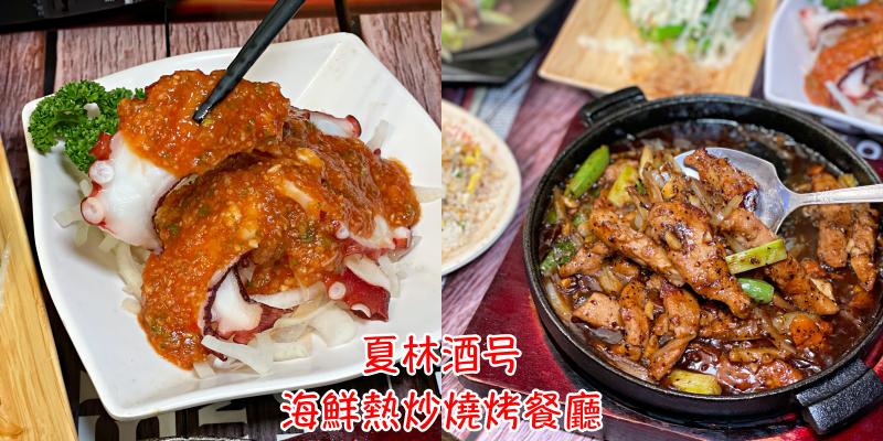 【台南美食】週末假期適合聚餐的好去處!一起來《夏林酒号 海鮮 熱炒燒烤餐廳》吃大餐吧~ |夏林路美食| |台南宵夜|