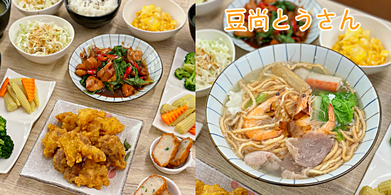 【台南美食】用心實在的中、日式定食美味小餐館《豆尚とうさん》  中西區美食   台南晚餐 