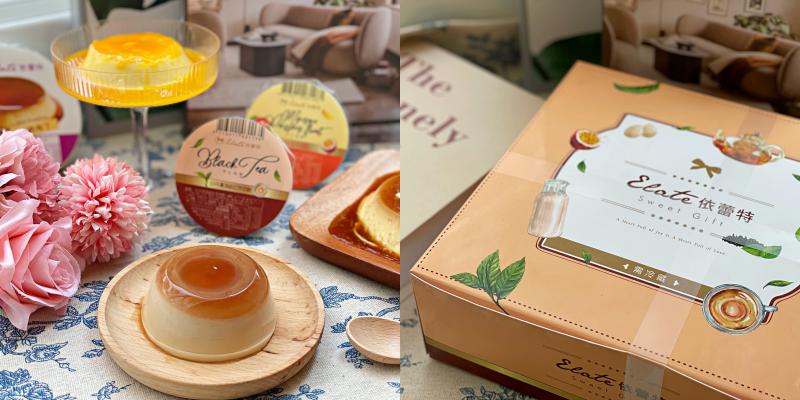 【台南美食】安平門市限定,母親節就送史上最強布丁奶酪禮盒給媽媽!再送你季節限定的奶酪喔~《台南名產-依蕾特布丁》|府城十大伴手禮| |安平美食| |團購美食|