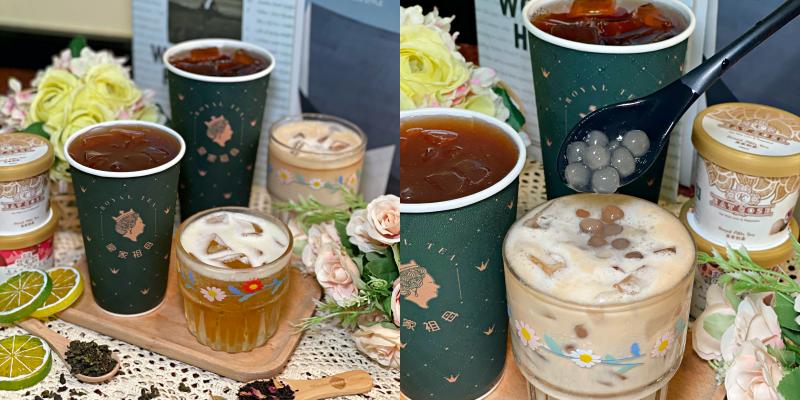 【台南美食】高質感茶飲,叫你的阿嬤來囉!文末有愛麗絲專屬優惠買二送一!《皇家祖母》 |台南飲料| |安南區美食|