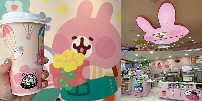 【台南景點】太萌啦~台南第一家「卡娜赫拉的小動物聯名7-11」|台南超商| |便利商店| |台南火車站|