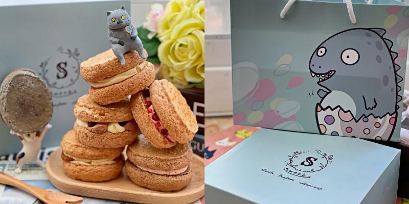 【台南美食】超大顆的達克瓦茲恐龍蛋!新包裝好可愛送禮自用兩相宜《Succès手感糖食》|婚禮小物| |達克瓦茲| |團購美食|