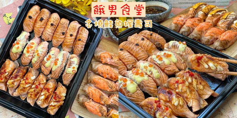 【防疫期間外帶外送美食推薦】超人氣炙燒鮭魚握壽司五種口味一次滿足!午餐也可外送唷!《餓男食堂》|台南外送| |握壽司推薦|