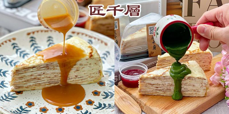【台南美食】史上最熱血流浪千層老爺車!原味千層蛋糕尬上各種沾醬更是千變萬化《匠千層》不定時不定點快閃流浪~ |台南千層蛋糕| |台南甜點| |千層蛋糕| |台南下午茶|